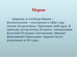 Марки Церковь в слободе Марки – Вознесенская – построена в 1822 году. Земли 3