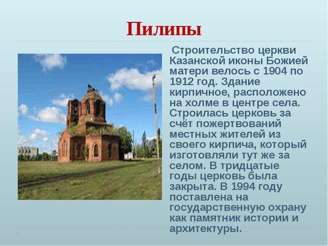Пилипы Строительство церкви Казанской иконы Божией матери велось с 1904 по 19...