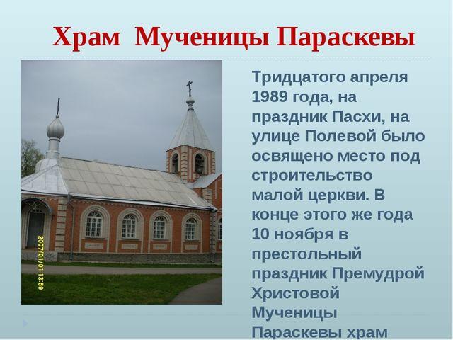Храм Мученицы Параскевы Тридцатого апреля 1989 года, на праздник Пасхи, на ул...