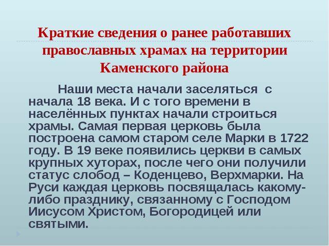 Краткие сведения о ранее работавших православных храмах на территории Каменск...