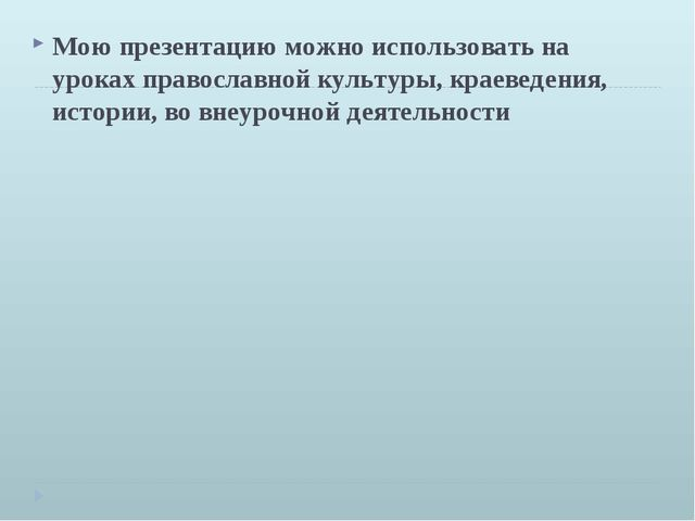 Мою презентацию можно использовать на уроках православной культуры, краеведен...