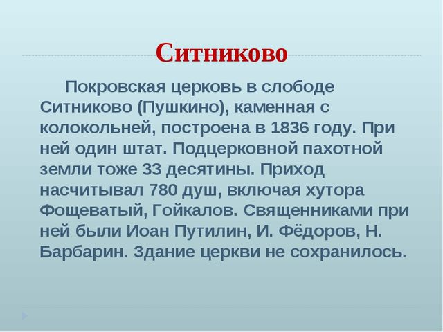 Ситниково Покровская церковь в слободе Ситниково (Пушкино), каменная с колоко...