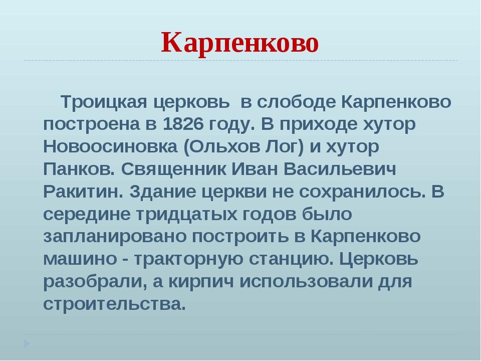 Карпенково Троицкая церковь в слободе Карпенково построена в 1826 году. В при...