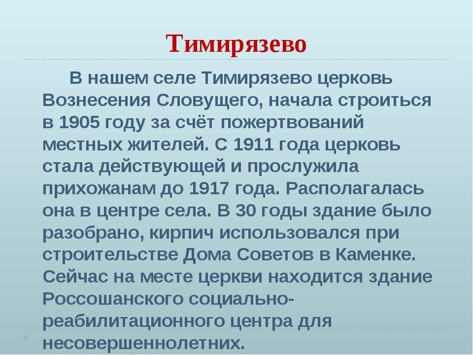 Тимирязево В нашем селе Тимирязево церковь Вознесения Словущего, начала строи...