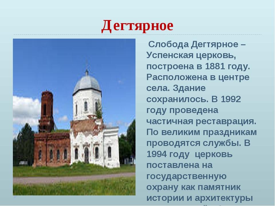Дегтярное Слобода Дегтярное – Успенская церковь, построена в 1881 году. Распо...