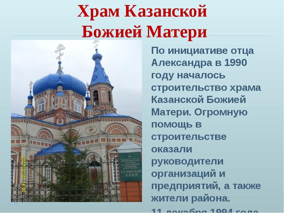 Храм Казанской Божией Матери По инициативе отца Александра в 1990 году начало...