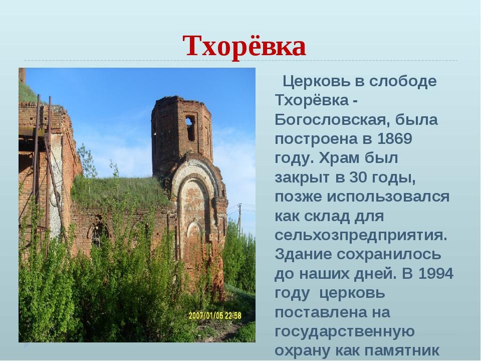 Тхорёвка Церковь в слободе Тхорёвка - Богословская, была построена в 1869 го...