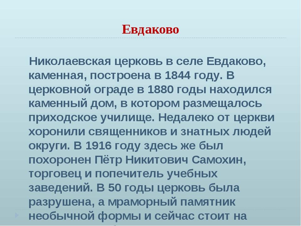 Евдаково Николаевская церковь в селе Евдаково, каменная, построена в 1844 год...