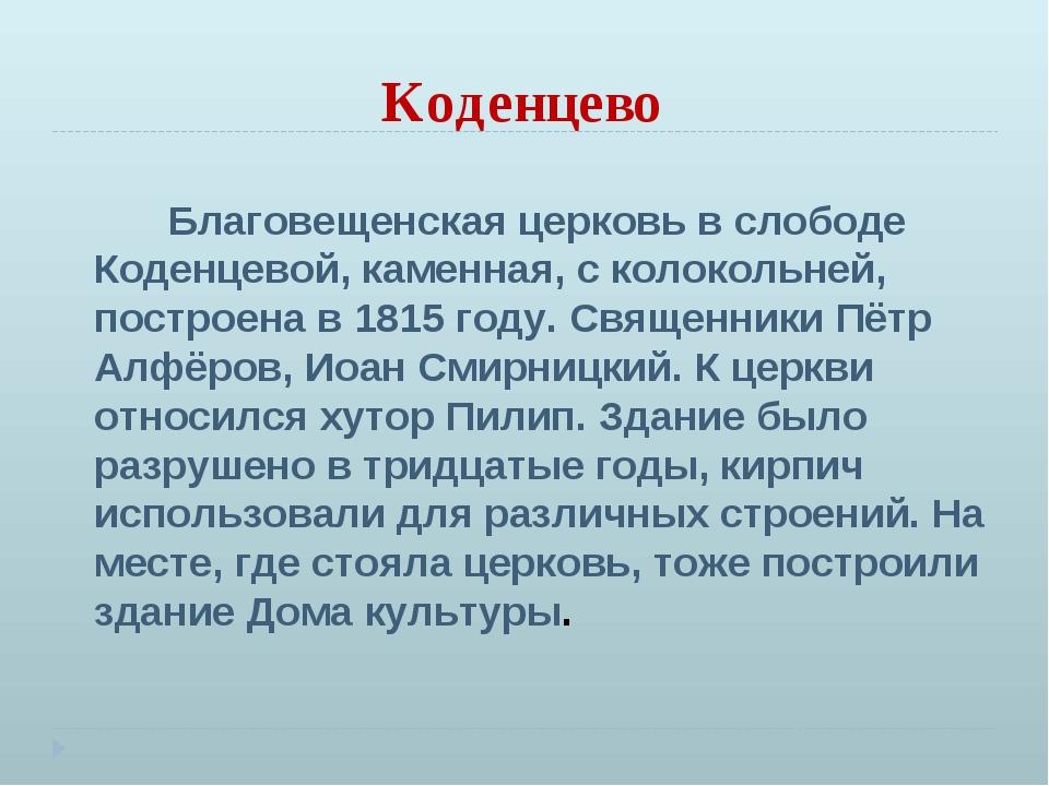 Коденцево Благовещенская церковь в слободе Коденцевой, каменная, с колокольне...