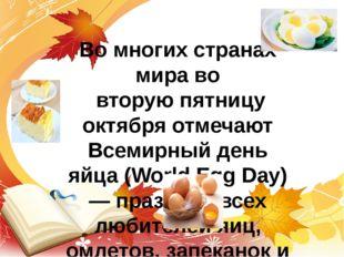 Во многих странах мира во вторую пятницу октября отмечают Всемирный день яйца
