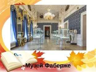 МузейФаберже