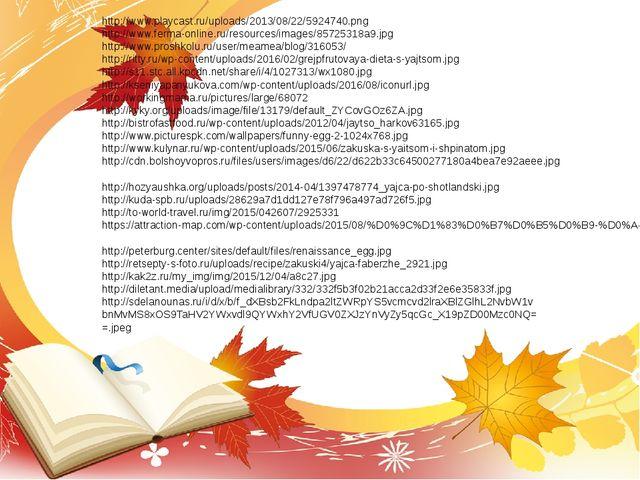 http://www.playcast.ru/uploads/2013/08/22/5924740.png http://www.ferma-online...