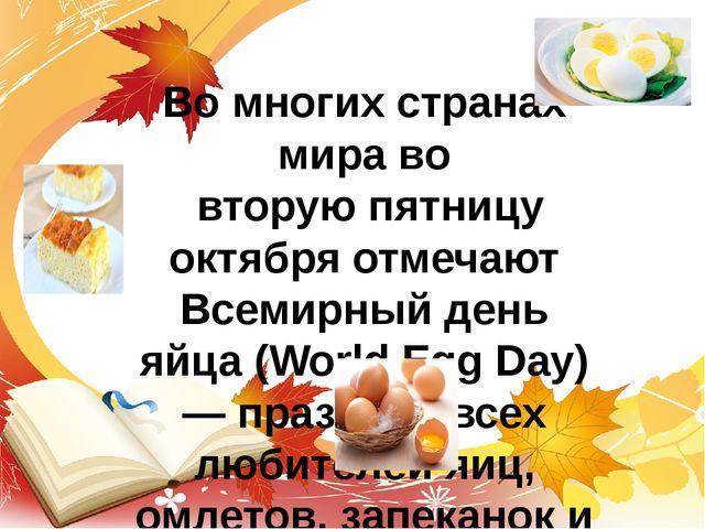 Во многих странах мира во вторую пятницу октября отмечают Всемирный день яйца...