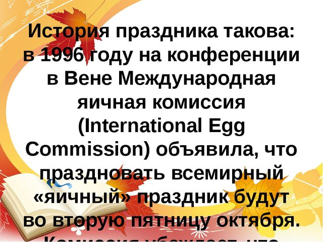 История праздника такова: в 1996 году на конференции в Вене Международная яич...