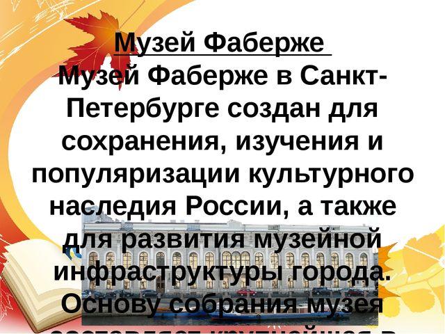 Музей Фаберже Музей Фаберже в Санкт-Петербурге создан для сохранения, изучени...