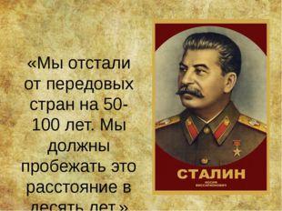 «Мы отстали от передовых стран на 50-100 лет. Мы должны пробежать это расстоя