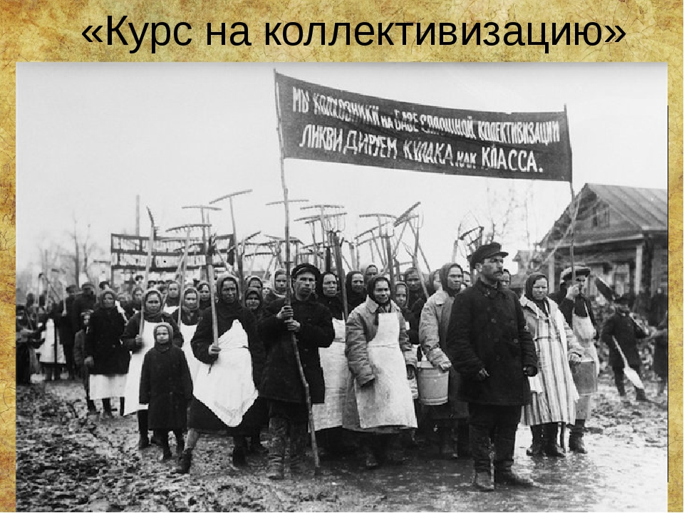 «Курс на коллективизацию»