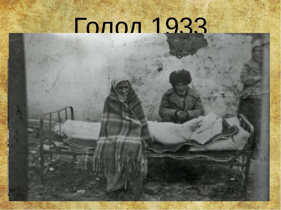 Голод 1933