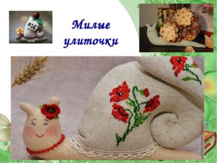 Милые улиточки Лукяненко Э.А. МКОУ СОШ №256 г.Фокино Лукяненко Э.А. МКОУ СОШ