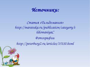 Источники: Статья «Тильдомания» http://maratuka.ru/publication/category/tildo