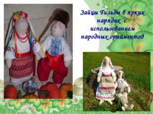 Зайцы Тильды в ярких нарядах с использованием народных орнаментов Лукяненко Э