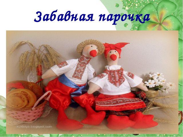 Забавная парочка Лукяненко Э.А. МКОУ СОШ №256 г.Фокино Лукяненко Э.А. МКОУ СО...