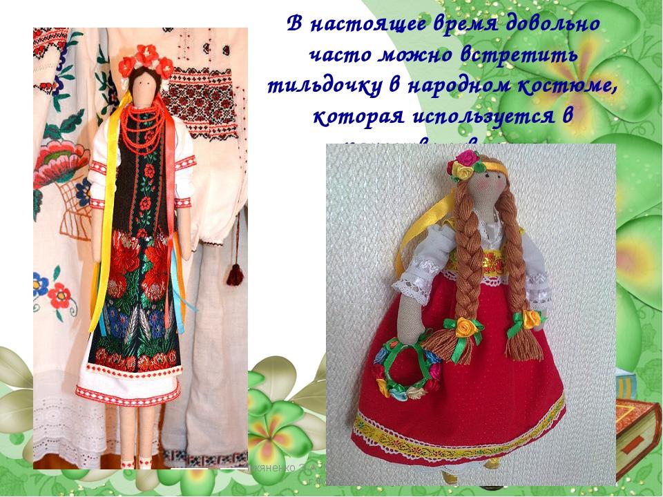 В настоящее время довольно часто можно встретить тильдочку в народном костюме...