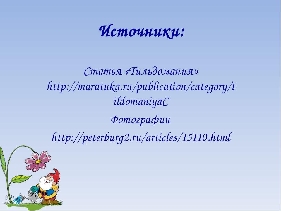 Источники: Статья «Тильдомания» http://maratuka.ru/publication/category/tildo...