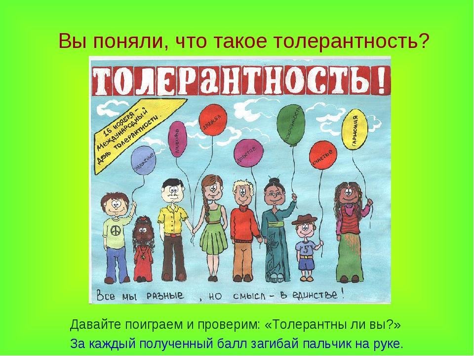 Вы поняли, что такое толерантность? Давайте поиграем и проверим: «Толерантны...