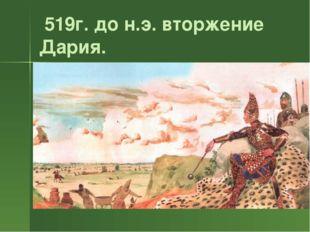 519г. до н.э. вторжение Дария.