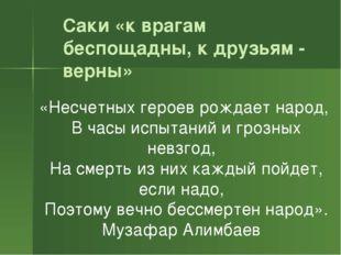 Саки «к врагам беспощадны, к друзьям - верны» «Несчетных героев рождает народ
