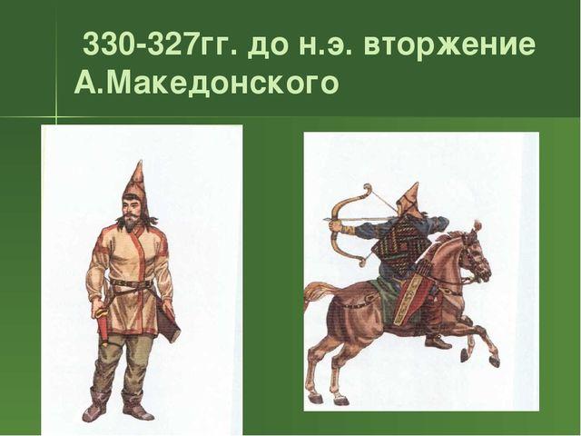 330-327гг. до н.э. вторжение А.Македонского