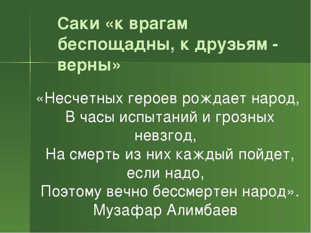 Саки «к врагам беспощадны, к друзьям - верны» «Несчетных героев рождает народ...