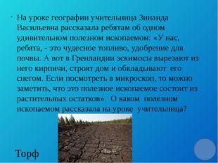 Древние люди объяснили многие грозные природные явления деятельностью ими же
