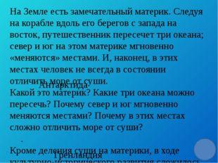 На уроке географии учительница Зинаида Васильевна рассказала ребятам об одном