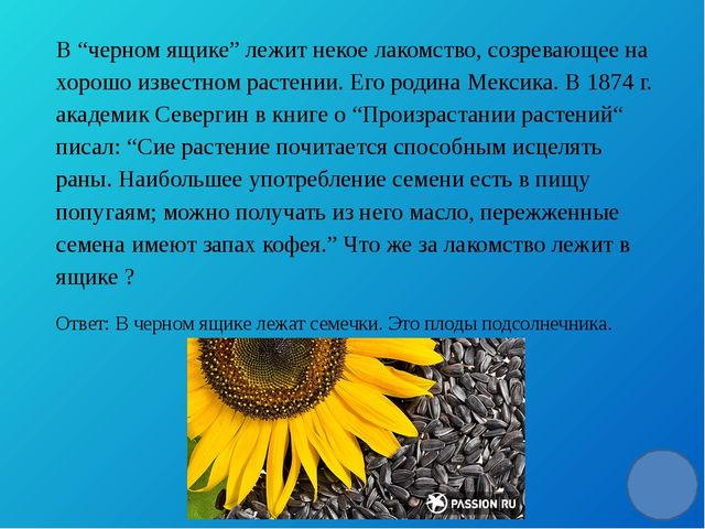 Известно, что хмель обвивает как живые, так и мертвые растения, а повилика –...