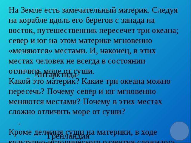 На уроке географии учительница Зинаида Васильевна рассказала ребятам об одном...