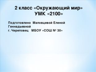 Подготовлено Маловцевой Еленой Геннадьевной г. Череповец МБОУ «СОШ № 30» 2 кл