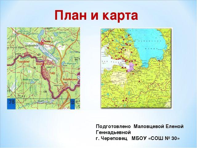 План и карта Подготовлено Маловцевой Еленой Геннадьевной г. Череповец МБОУ «С...