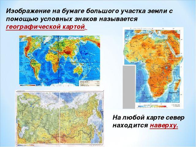 Изображение на бумаге большого участка земли с помощью условных знаков называ...