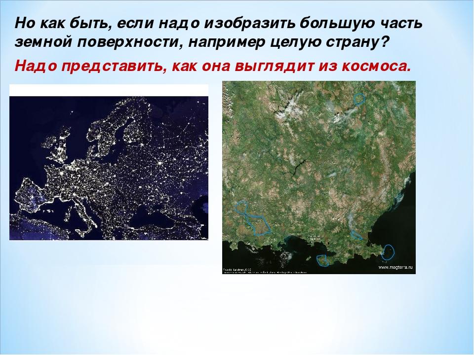 Но как быть, если надо изобразить большую часть земной поверхности, например...
