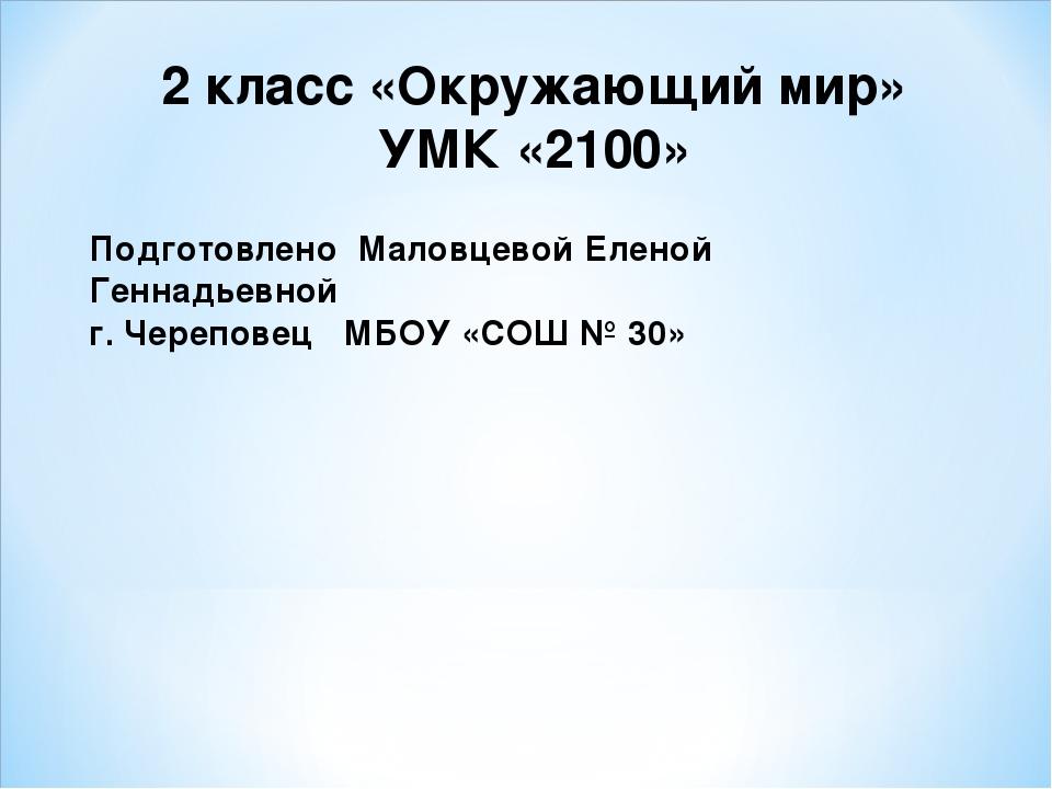 Подготовлено Маловцевой Еленой Геннадьевной г. Череповец МБОУ «СОШ № 30» 2 кл...