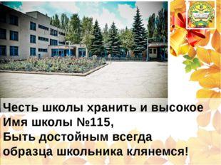 Честь школы хранить и высокое Имя школы №115, Быть достойным всегда образца ш