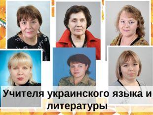 Учителя украинского языка и литературы