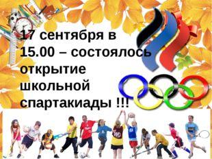 17 сентября в 15.00 – состоялось открытие школьной спартакиады !!!