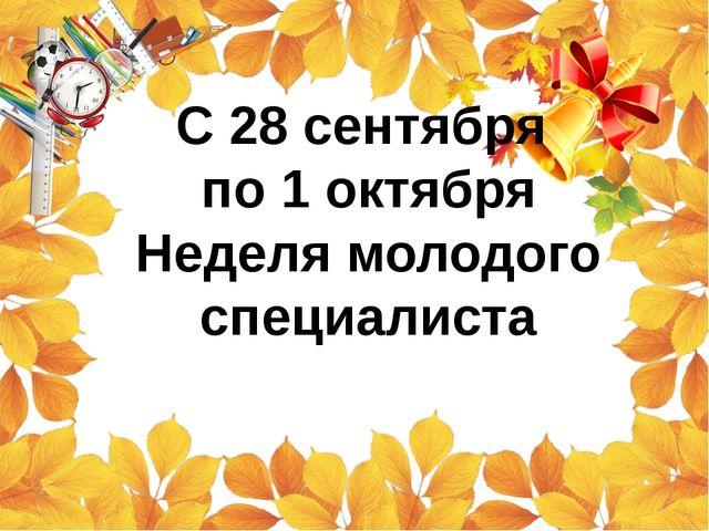 С 28 сентября по 1 октября Неделя молодого специалиста