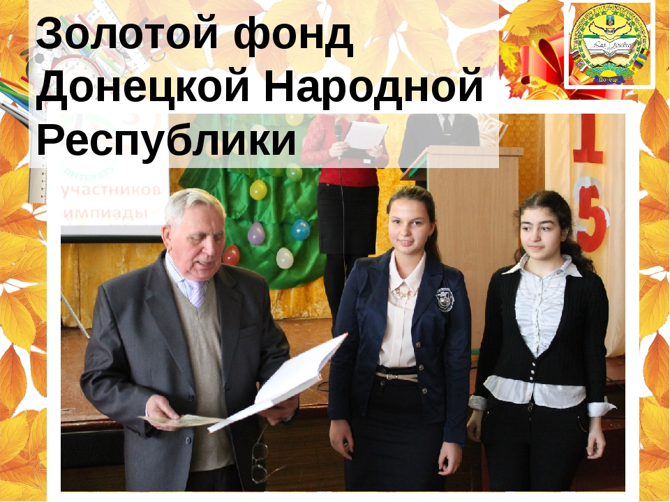 Золотой фонд Донецкой Народной Республики