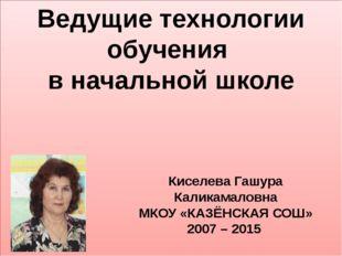 Ведущие технологии обучения в начальной школе Киселева Гашура Каликамаловна М