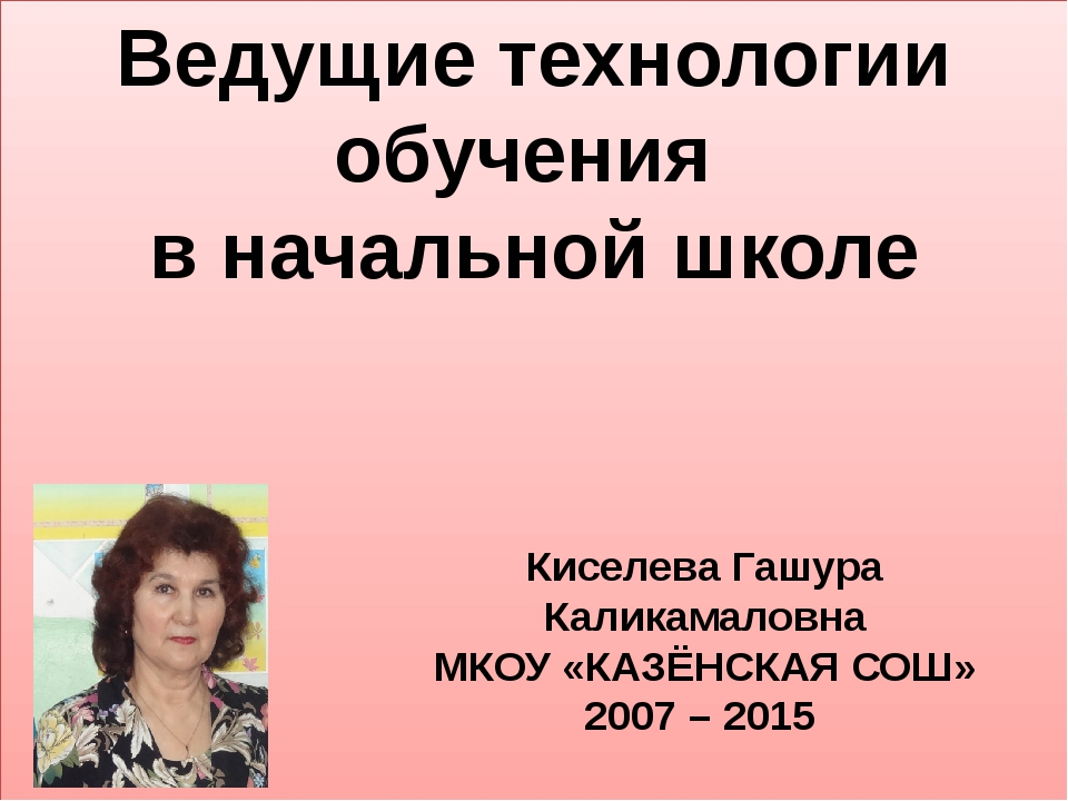 Ведущие технологии обучения в начальной школе Киселева Гашура Каликамаловна М...
