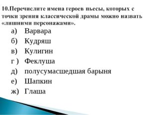 а)Варвара б)Кудряш в)Кулигин г )Феклуша д)полусумасшедшая барыня е)Шап